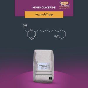 ماده شیمیایی مونو گلیسیرید