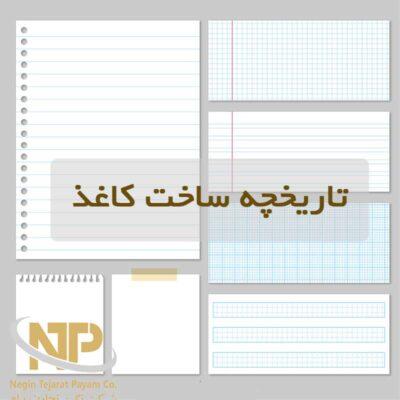 تاریخچه تولید کاغذ