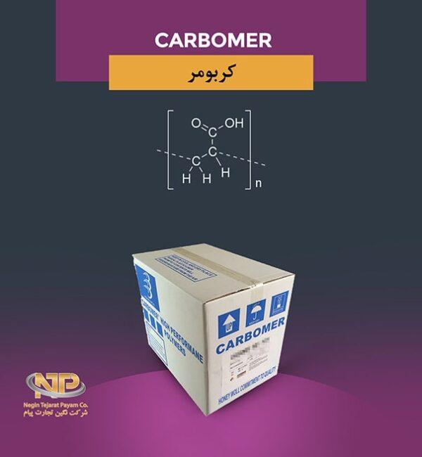 ماده شیمیای کربومر