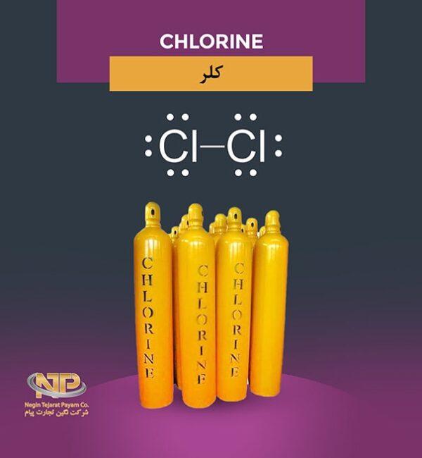 ماده شیمیایی کلر