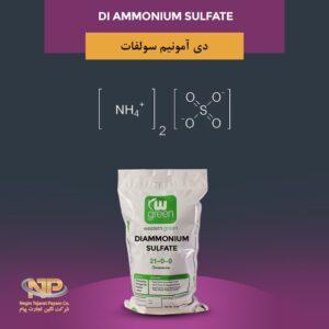 ماده شیمیایی دی آمونیوم سولفات