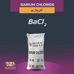 ماده شیمیایی کلرید باریم