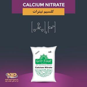 ماده شیمیایی کلسیم نیترات